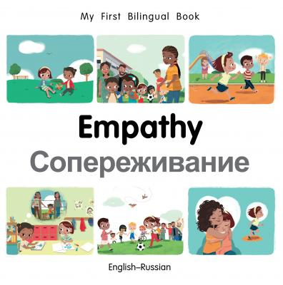 Empathy (English–Russian) Patricia Billings
