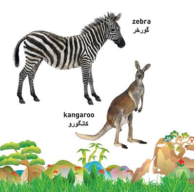 Animals (English–Farsi) Milet