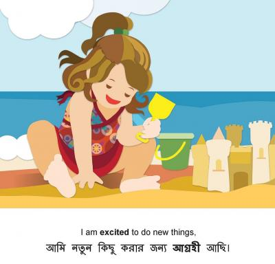 Feelings (English–Bengali) Milet