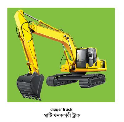 Vehicles (English–Bengali) Milet