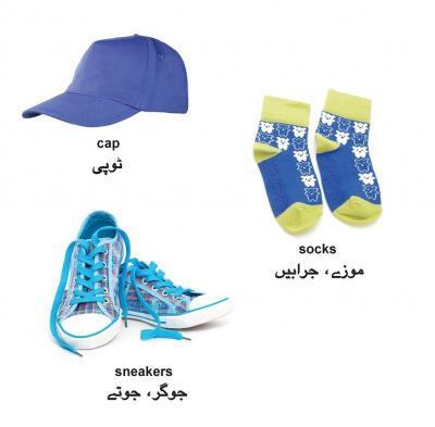 Clothes (English–Urdu) Milet