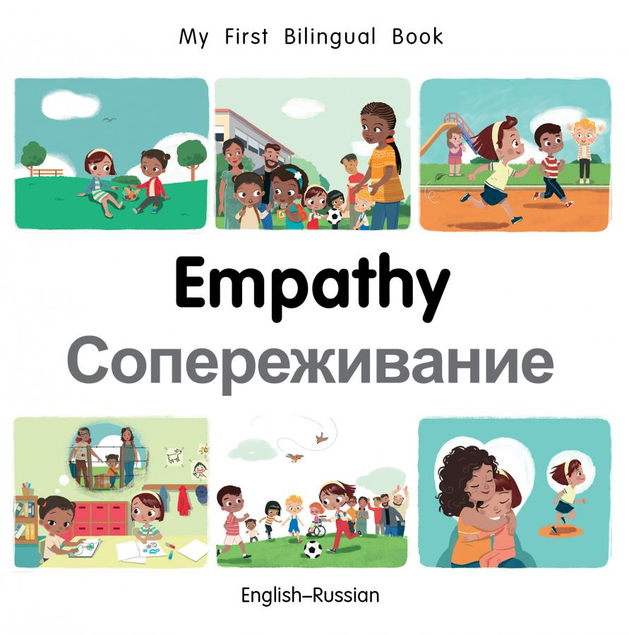 My First Bilingual Book English/–Russian Sharing